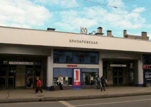 Химчистка дивана у метро Елизаровская
