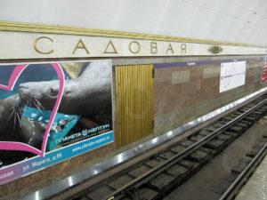 Химчистка дивана у метро Садовая